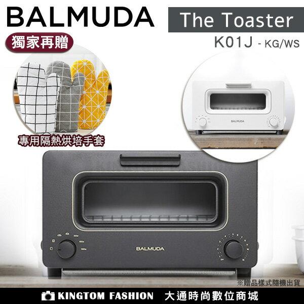 現折200【贈隔熱手套】限時優惠 BALMUDA The Toaster K01J 蒸氣烤麵包機【24H快速出貨】 蒸氣水烤箱 日本必買百慕達 群光公司貨