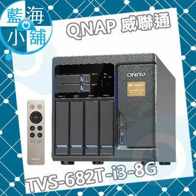 QNAP 威聯通 TVS-682T-i3-8G 6-Bay NAS 網路儲存伺服器(現金客訂)