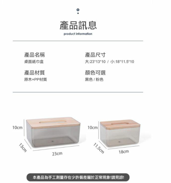 Younal 日式竹木面紙盒/紙巾盒/衛生紙盒(小)