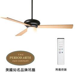 [top fan] Period Arts Altus 52英吋吊扇附燈(ALT_RB_52_MP_251_003)油銅色