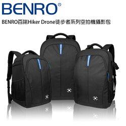 ◎相機專家◎ BENRO 百諾 Hiker Drone 350N 徒步者系列 空拍機 攝影包 Phantom4 公司貨