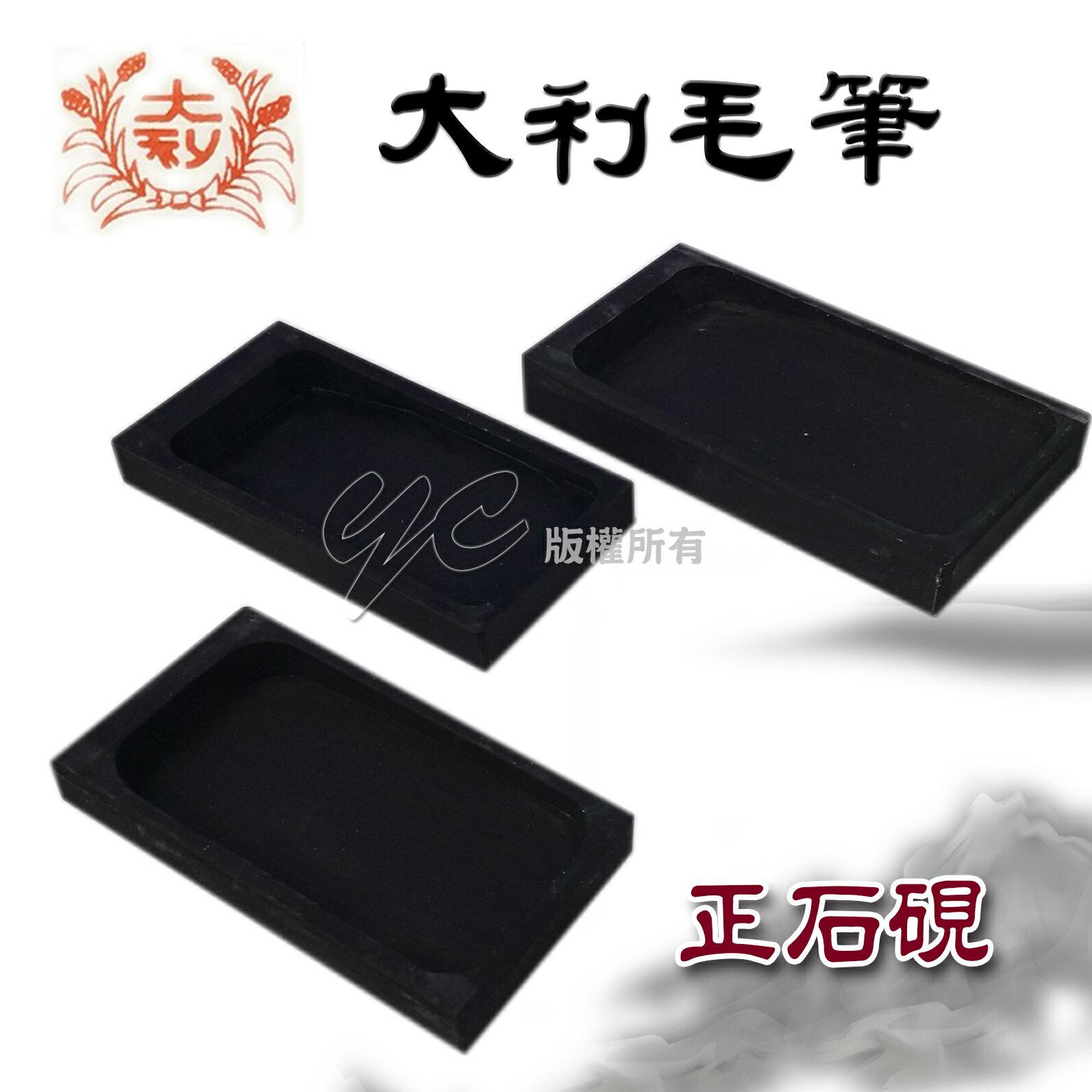 【大利】 小正石硯 11X6cm 硯台 /個