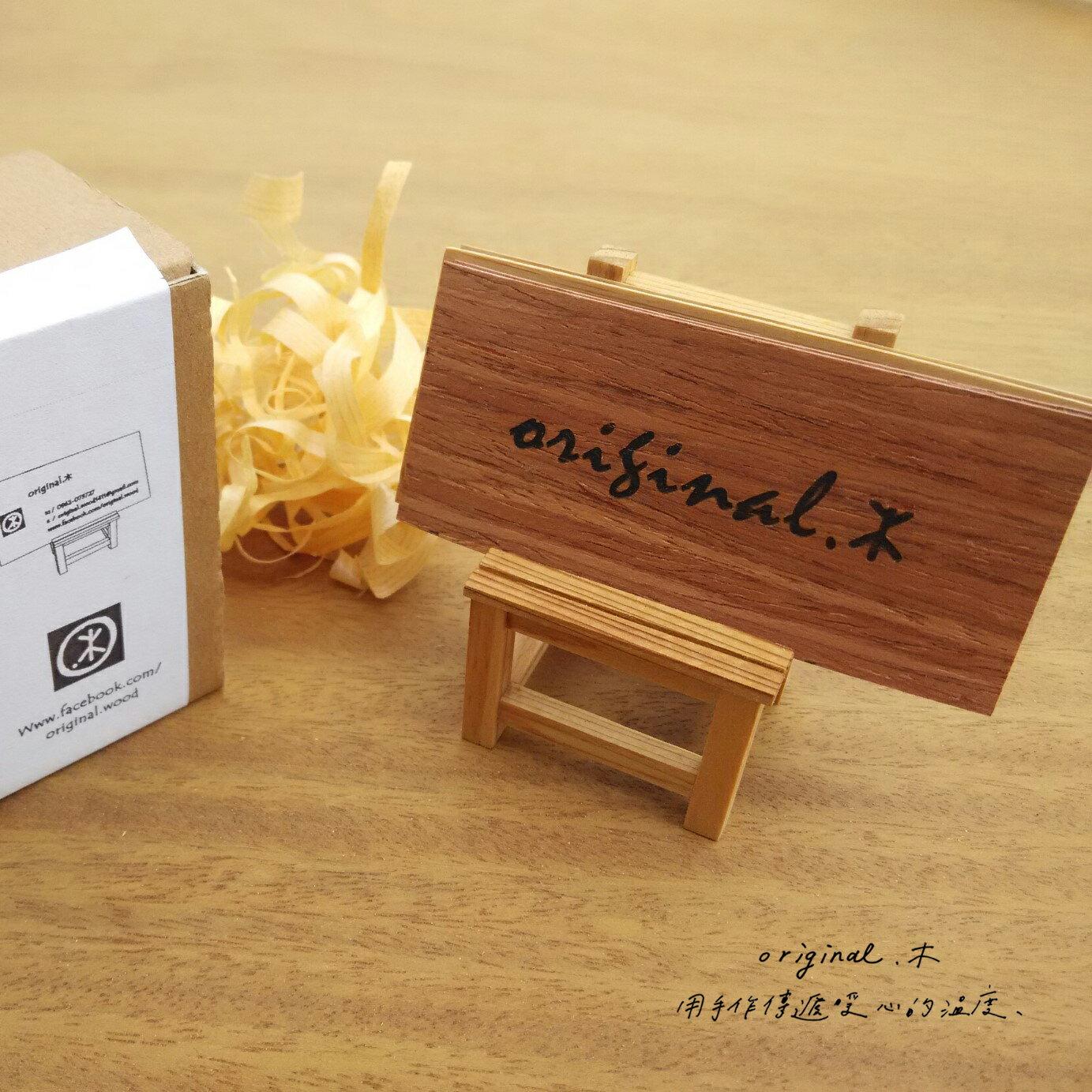 【original.木】檜樂小椅子_名片架