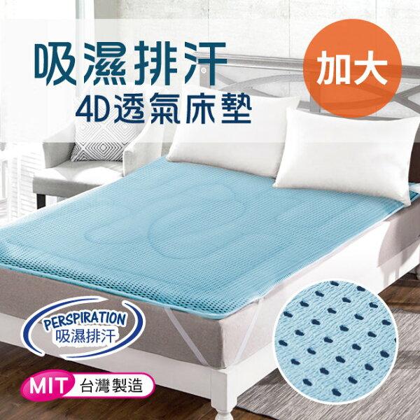 4D立體透氣吸濕排汗加大標準床墊✤朵拉伊露✤