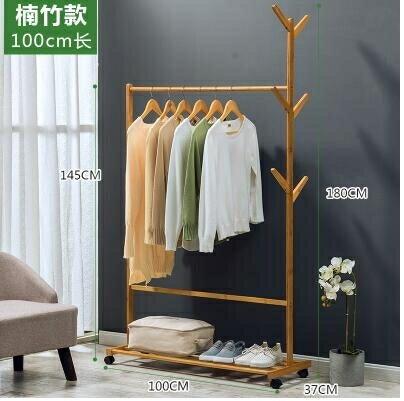 簡易實木質落地衣帽架 客廳臥室掛衣架收納架衣架子 領券下定更優惠