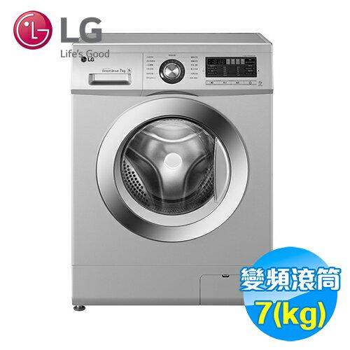 LG 7公斤 DD 直驅變頻 滾筒 洗衣機 WD-70MGS