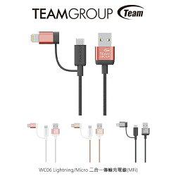 【Team】 WC06 Lightning/Micro 二合一傳輸充電線(MFi) 充電線 傳輸線 數據線 USB