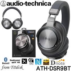 志達電子 ATH-DSR9BT Audio-technica 日本鐵三角 藍芽無線耳罩式耳機 (台灣鐵三角公司貨)