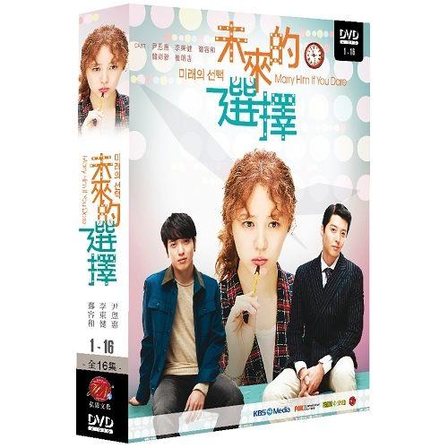 未來的選擇DVD雙語版(尹恩惠李東健鄭容和)