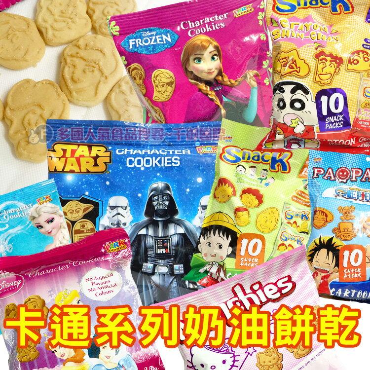 卡通系列奶油餅乾隨身包 迪士尼/星際大戰/KITTY/海綿寶寶 等11種[CN9311096]千御國際