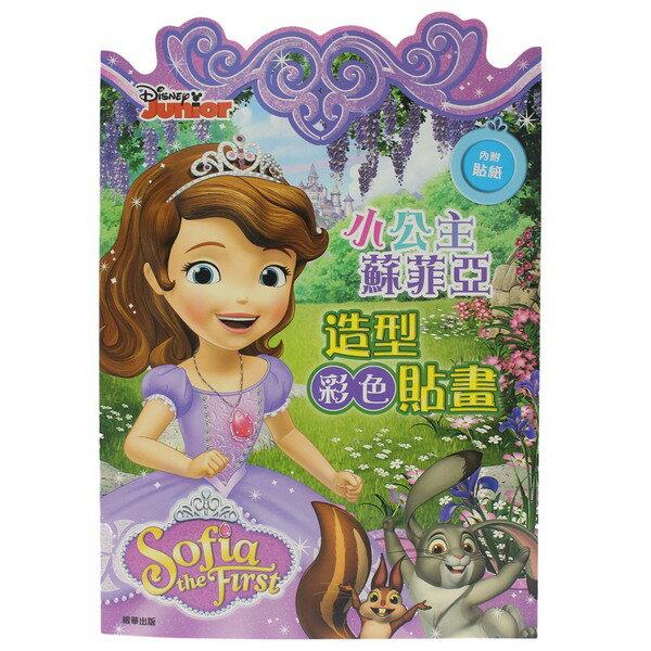 小公主蘇菲亞造型貼畫 DS007 彩色著色本 畫冊 / 一本入 { 定60 }  內附貼紙 MIT製 學畫簿 正版授權~4714809833498 1