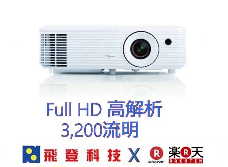 【投影機】OPTOMA 奧圖碼 Full-HD 3D DLP劇院級投影機 HD27