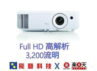 【現金特價 投影機】OPTOMA 奧圖碼 Full-HD 3D DLP劇院級投影機 HD27