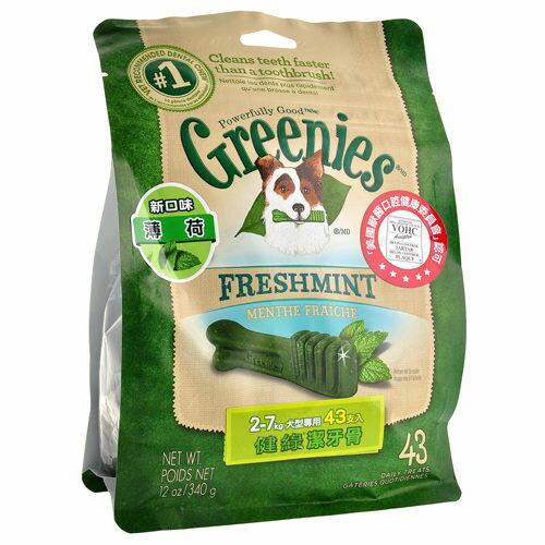 ayumi愛犬生活-寵物精品館:《美國Greenies》健綠潔牙骨(藍莓薄荷口味)迷你款2-7kg12oz