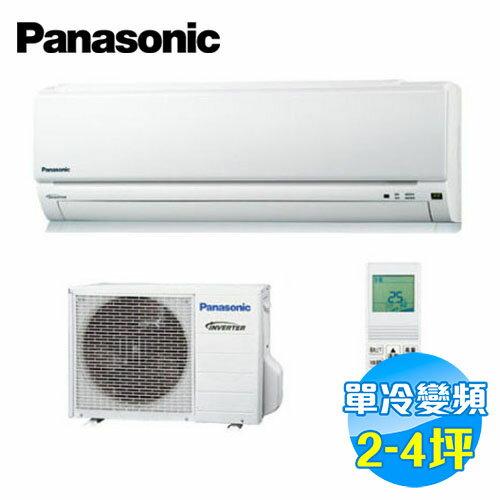 國際 Panasonic 變頻單冷 一對一分離式冷氣 K系列 CS-K22A2 / CU-K22CA2
