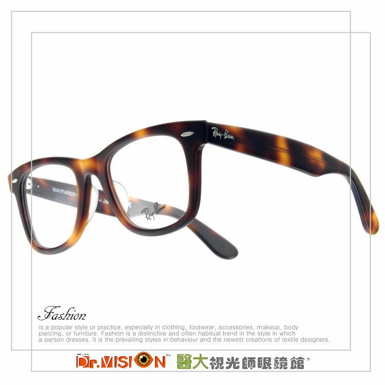 屏東【醫大眼鏡】限量優惠 美國*Ray Ban RB5266C5195 光學框 附原廠鏡盒