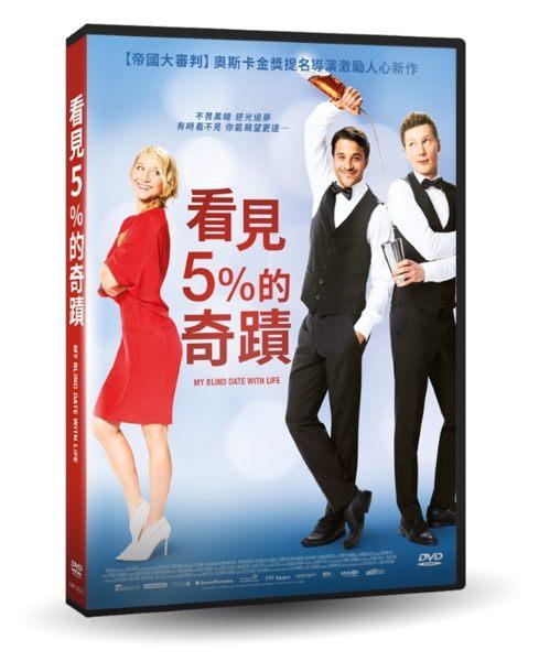 【停看聽音響唱片】【DVD】看見5%的奇蹟
