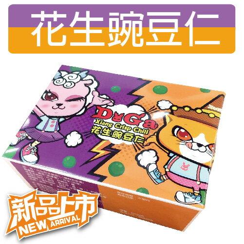 【DoGa香酥脆椒★花生豌豆仁(植物五辛素)】★一盒雙享受★ 0