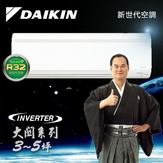 DAIKIN大金冷氣 大關系列 變頻冷暖 RXV22RVLT/FTXV22RVLT 含標準安裝
