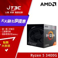 樂探特推好評店家推薦到AMD Ryzen 5 3400G R5-3400G  處理器★AMD 官方授權經銷商★就在JT3C推薦樂探特推好評店家