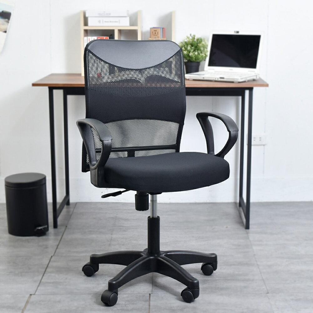 辦公椅 / 椅子 / 電腦椅 健康鋼網背扶手電腦椅 3色 台灣製造 凱堡家居【A07003】 1