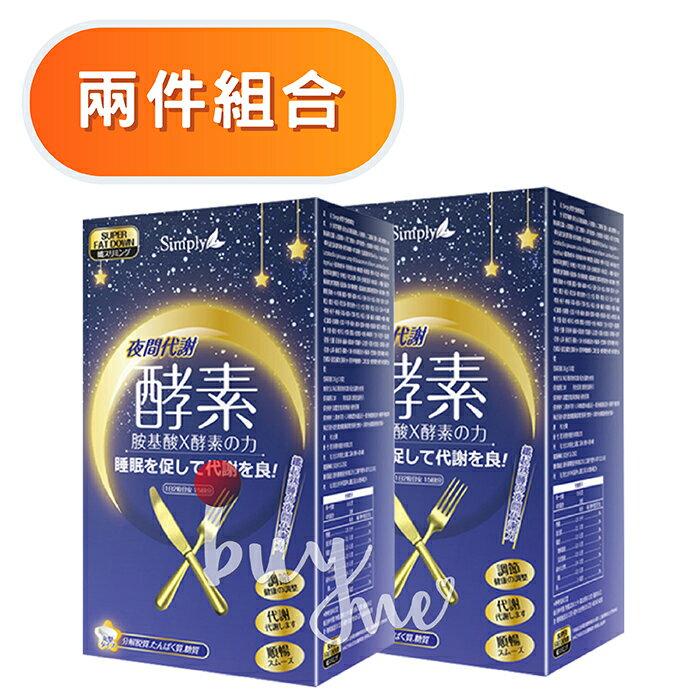 【二盒組】Simply 夜間代謝酵素錠 30錠/盒【buyme】