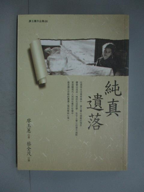 ~書寶 書T8/短篇_NBW~純真遺落_廖玉蕙