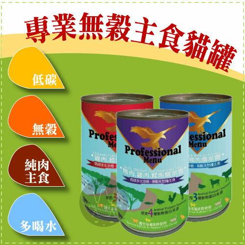 貓狗樂園:〈一箱12入〉ProfessionalMenu〔專業飼糧無穀主食貓罐,3種口味,375g〕