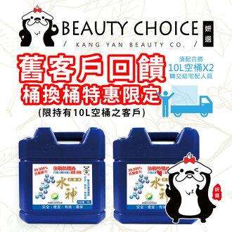 【姍伶】『舊客戶回饋限定,桶換桶』台灣製造 旺旺 水神抗菌液 10公升桶裝水 - 家庭號 x 2桶