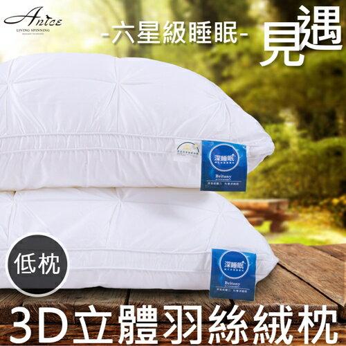 免運 / 3D立體羽絲絨枕/低枕一入 DS(A--nice)