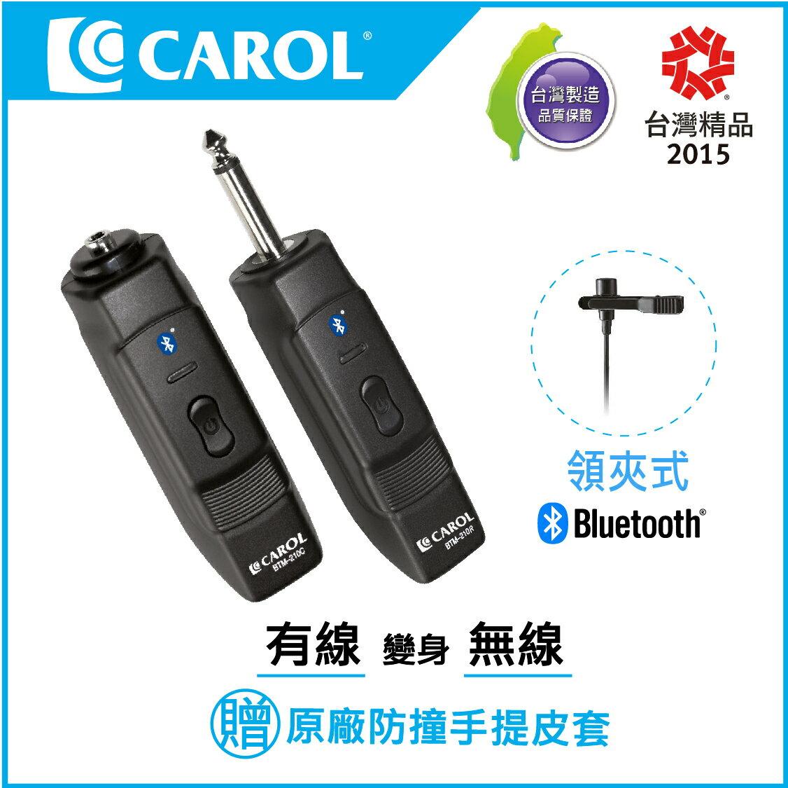 【CAROL】藍牙無線領夾式電容麥克風 BTM-210C (贈送原廠防撞手提皮套) – 免運