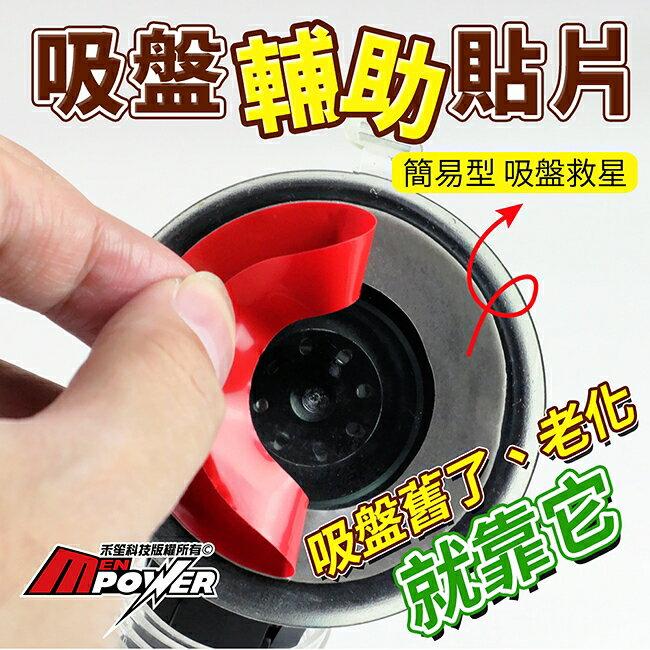 禾笙科技 吸盤救星 簡易型 吸盤輔助貼片 汽車 固定支架 行車紀錄器 導航 手機架 吸盤皆適用