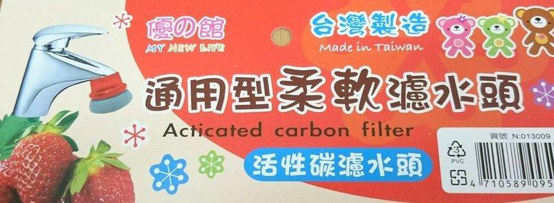 【八八八】e網購~【通用型活性碳濾水頭1入】095040 水龍頭過濾頭 過濾器
