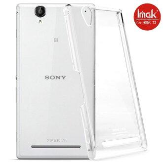 SONY Xperia T2 Ultra 水晶殼 艾美克imak 羽翼二代 耐磨水晶殼 索尼 D5303 XM50h 手機保護殼 手機背殼 透明背蓋