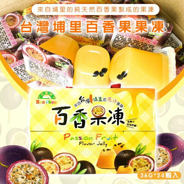 台灣埔里 百香果果凍 (盒)