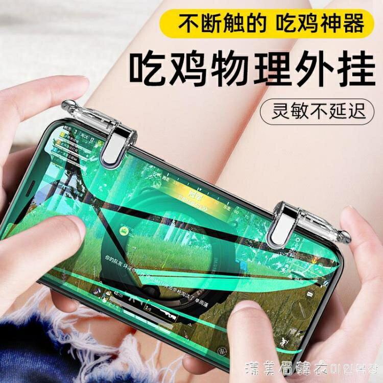 手機吃雞神器輔助器安卓蘋果專用按鍵游戲手柄神奇戰場裝備六指物理掛外設透視手游