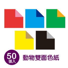 珠友文化:珠友PP-24037動物雙面(素色)色紙50張入
