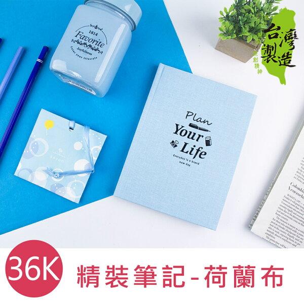 珠友SC-35001-36網路限定36K精裝筆記記事本72張-荷蘭布