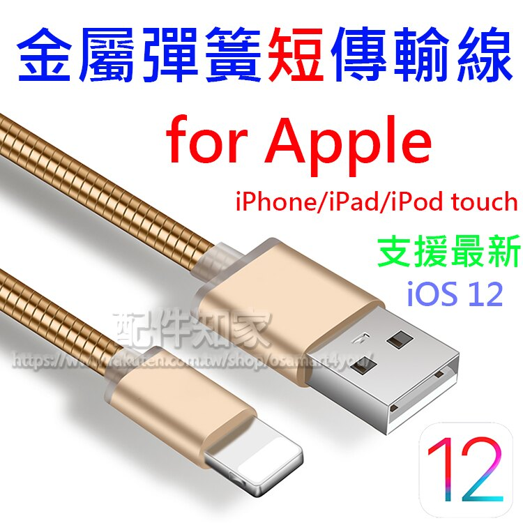 【金屬短線】Apple Lightning 8Pin 25cm 金屬鋼絲快充短傳輸線/支援 IOS 12/iPhone XR/XS/X/se/5/6/7/8/s/+/Plus-ZY