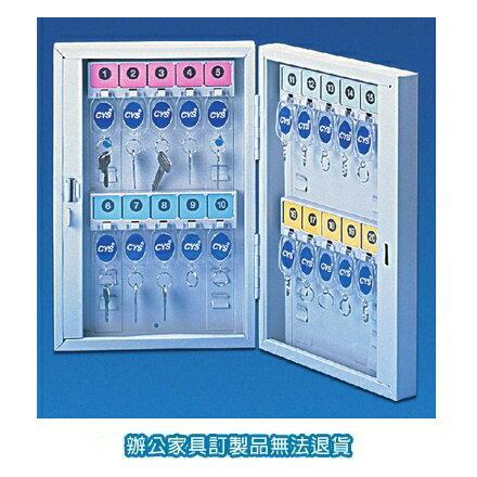 鑰匙管理箱系列 K-20 容量:20支