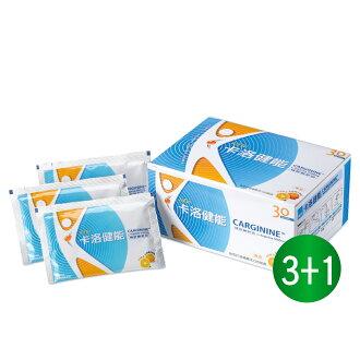※新卡洛健能 買3送1共4盒 精胺酸飲品 (L-arginine 5000mgx30包/盒)【具實體店面 康富久久】