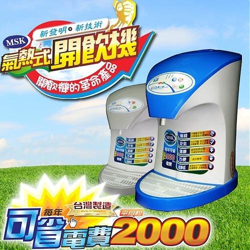 【迪特軍3C】馬上開 MSK-101G MSK-102W 極速開飲機 十秒生水變熱水 氣熱式開飲機 熱水器