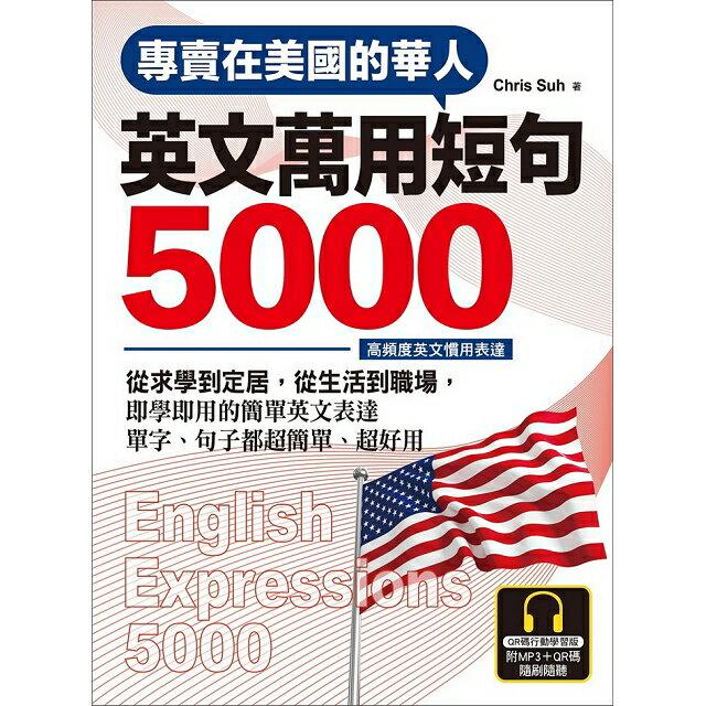 專賣在美國的華人英文萬用短句5000【QR碼行動學習版】:即學即用的簡單英文表達(附6小時MP3) 1