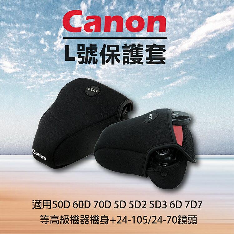 攝彩@Canon L號-防撞包 保護套 內膽包 單眼相機包 Canon / SONY Pentax也適用