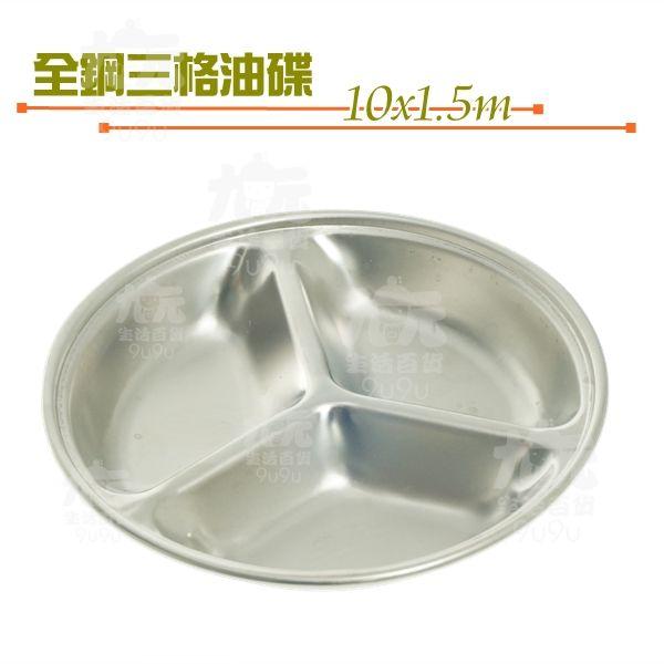 【九元生活百貨】全鋼三格油碟 醬油碟 醬料碟 醬料味碟 小菜碟