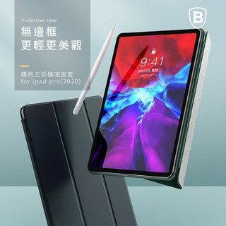 裕民數位 3C 車用品 【Baseus】倍思台灣公司貨 簡約三折磁吸皮套 平版皮套 iPad Pro 11吋 12.9吋(2020版) 磁吸保護套