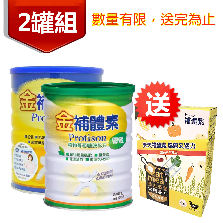 ▼金補體素(初乳/穩定/關鍵) 兩罐組 送 送黃金多穀大燕麥片 數量有限 送完為止