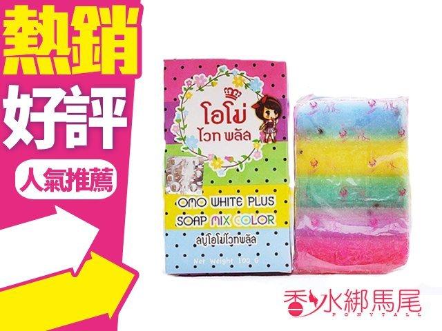 泰國正品 OMO PLUS 彩虹潤膚皂 水果彩虹皂 100g 多種水果精華萃取 泡沫細緻舒服◐香水綁馬尾◐
