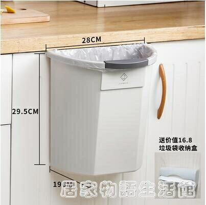 廚房垃圾桶掛式家用創意櫥櫃門懸掛壁式扁廚余專用無蓋客廳衛生間 年終慶典限時搶購