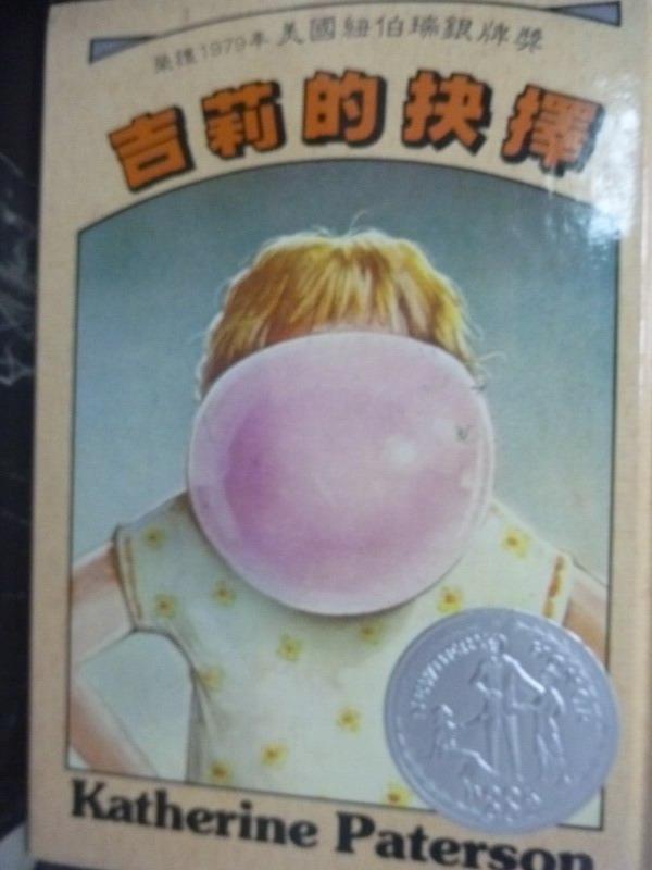 【書寶二手書T9/兒童文學_GME】吉莉的抉擇_KATHERINE PA
